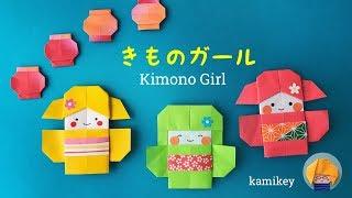 折り紙 きものガール Origami Kimono Girl