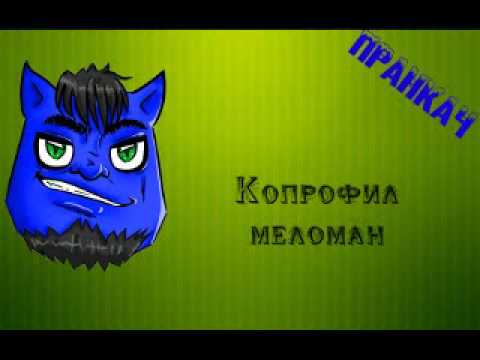 Пранкач - Копрофил меломан