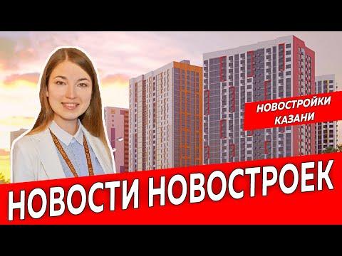 Новости новостроек | Недвижимость и Закон