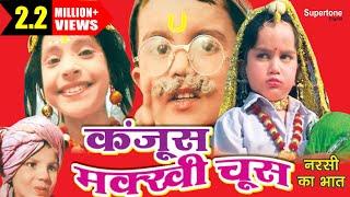 कँजूस मक्खी चूस || बच्चों की कॉमेडी || MOHIT || RAJESH SINGHPURIA || HARYANVI FILM || PART-1