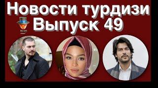 Новости турдизи  Выпуск 49