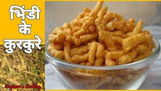 Kurkuri Bhindi - Spicy Crispy Okra Recipe Engineer