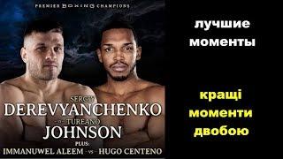 Сергей Деревянченко vs. Туреано Джонсон (лучшие моменты)|720p|60fps