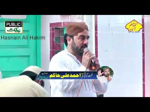 Ahmad Ali Hakim New Robaiyaat 2019 Upload By Majid Ali Hakim Saeedi