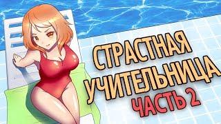Моя Страстная Учительница По Плаванию ● Русский Дубляж