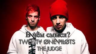"""В чём смысл песни """"Twenty One Pilots - The Judge"""" ?"""