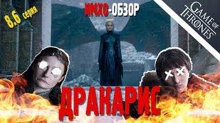 ИГРА ПРЕСТОЛОВ - ИМХО Обзор - 6 серия