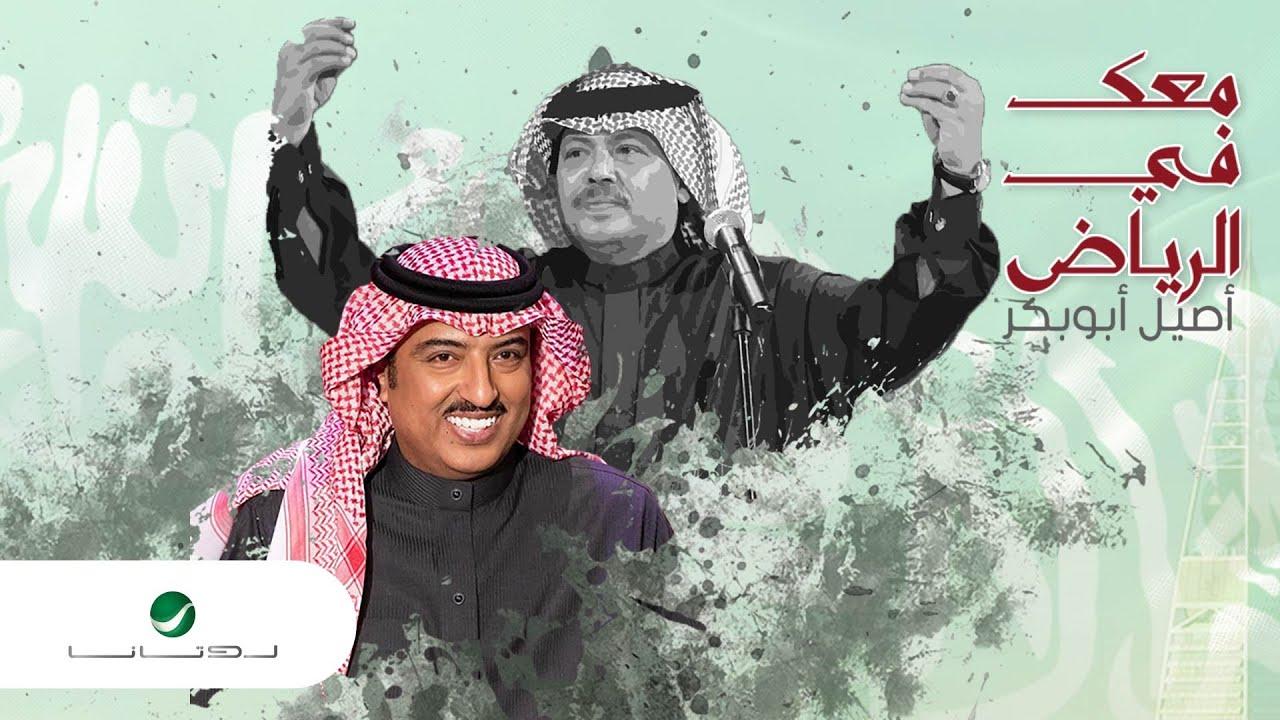 Aseel Abou Baker Maak Fe El Riyad اصيل ابو بكر معك في الرياض بالكلمات Youtube
