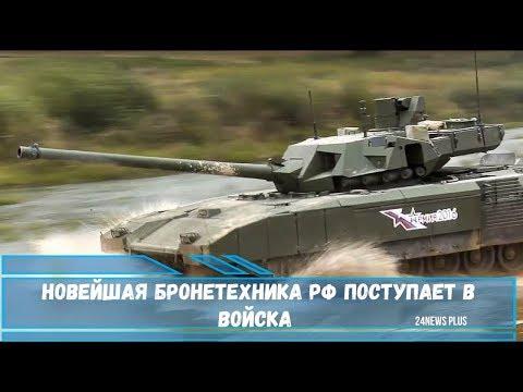 Новейшая бронетехника РФ поступает в войска