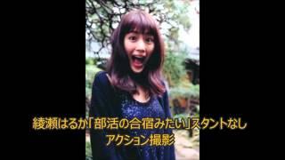 女優・綾瀬はるか(30)が24日、NHKの主演ドラマ「精霊の守り人...