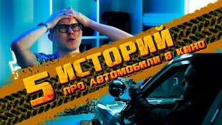 5 Кинофактов Про Автомобили