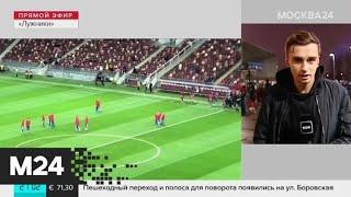 Смотреть видео Школьник с прической Ибрагимовича выведет на поле судью матча Россия – Шотландия - Москва 24 онлайн