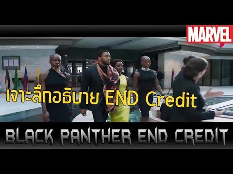 เจาะลึกและอธิบาย End Credit จาก Black Panther- Comic World Daily