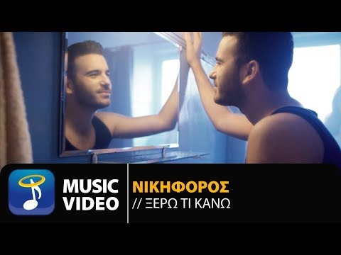 Νικηφόρος - Ξέρω Τι Κάνω | Nikiforos - Ksero Ti Kano (Official Music Video HD)
