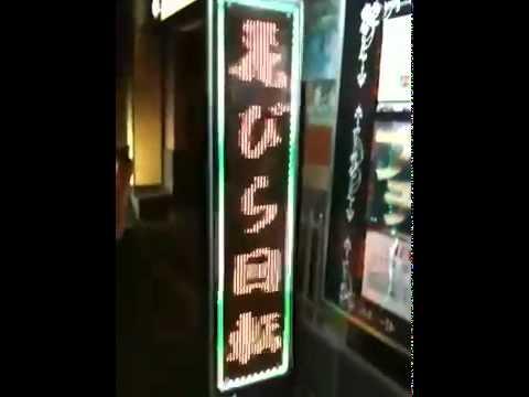 蒲田駅東口の風俗街、ピンサロエリアを歩いて見た その1   Doovi