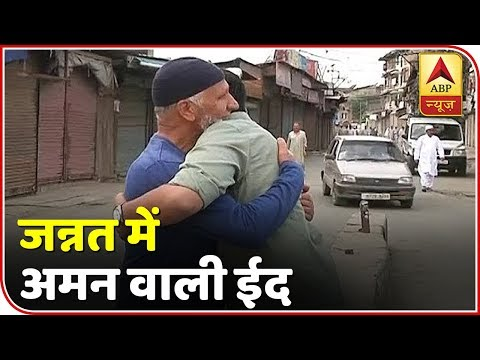 Ground Report From Jammu and Kashmir Amid Eid Celebrations | ABP News