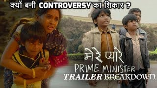 Mere Pyare Prime Minister | Trailer Breakdown | Anjali Patil | Rakeysh Omprakash Mehra |