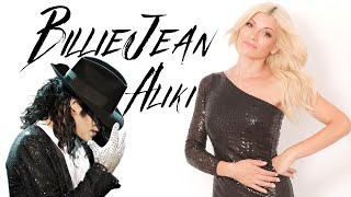 Billie Jean - Michael Jackson - Aliki Chrysochou Cover