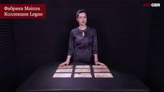 Mainzu Legno - обзор коллекции(, 2017-04-20T08:57:06.000Z)