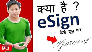 What is eSign ? How to Use eSign ?