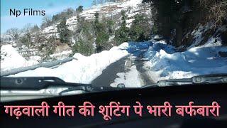 गढ़वाली वीडियो शूटिंग के दौरान रोड़ पे भारी बर्फबारी Np Films Official
