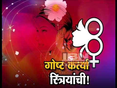 IBN Lokmat Special Show on International Woman's Day