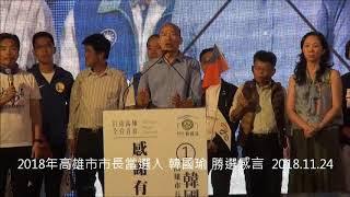 2018年高雄市市長當選人 韓國瑜 勝選感言