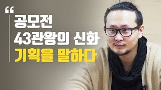 공모전 43관왕의 신화, 기획과 광고를 말하다