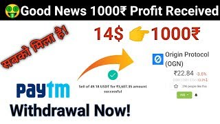 Origin Protocol 14$ (1000₹) Received Every User!! How to withdrawal OGN token in Paytm or Bank