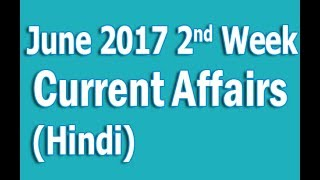 Current Affairs June 2017 2nd Week in Hindi