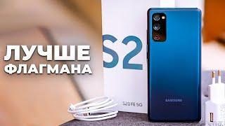 Samsung S20 FE - ЭТО УБИЙЦА ВСЕХ ФЛАГМАНОВ В 2020! Обзор