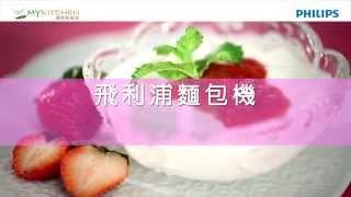 飛利浦麵包機實作教學-草莓優格 優機 検索動画 30