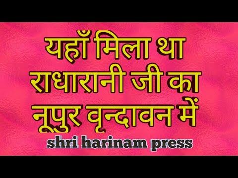 Video - https://youtu.be/VXyqlavzhxw  जहाँ मिला था राधा रानी के पैर का नूपुर वृन्दावन में ये स्थान आज भी है ।।   Vrindavan ki raas leela ki videos dekhe www.raasleelavrindavan.com