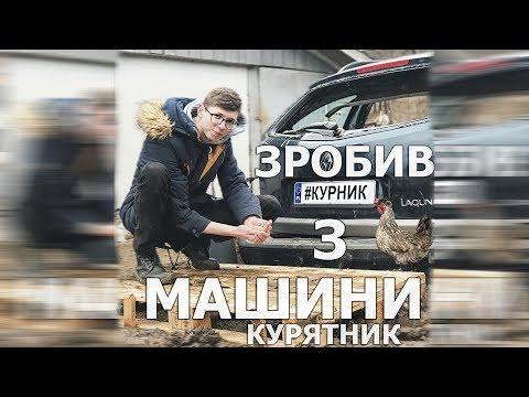 #Польський курник 🐔 я обіцяв і зробив!🐓