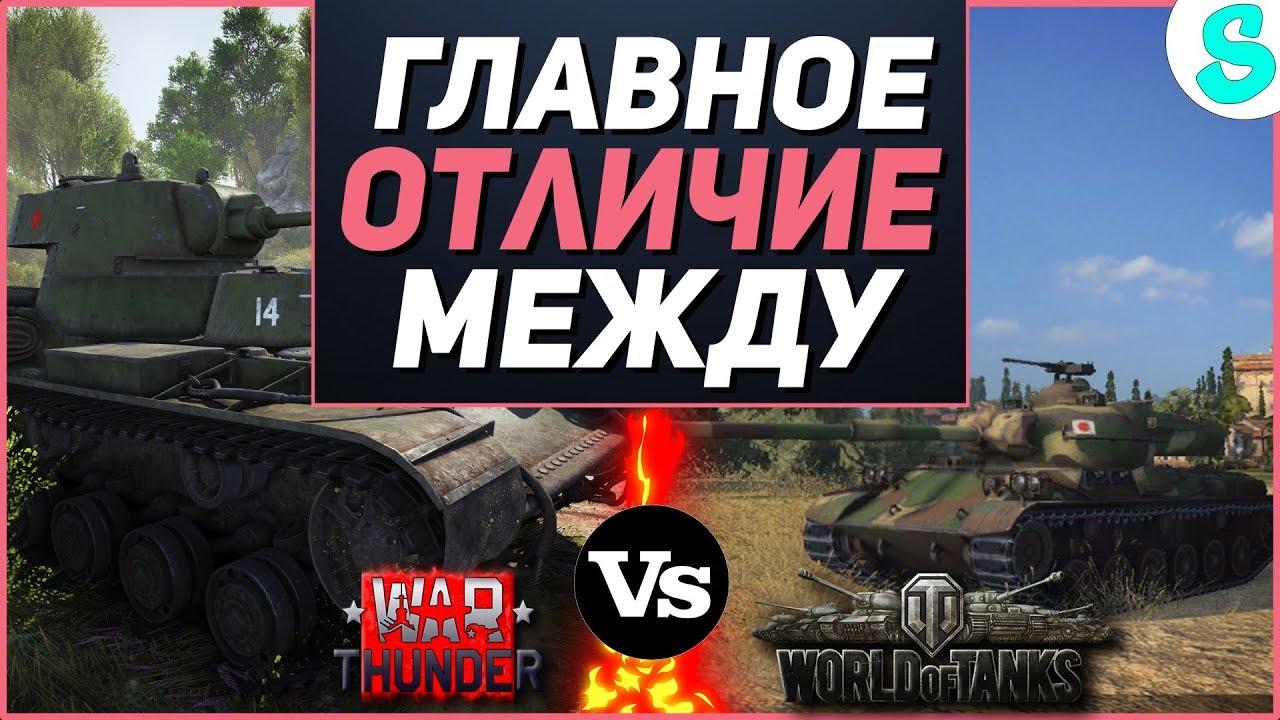 отличие war thunder