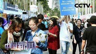 [中国新闻] 调查表明:台湾职场新鲜人起薪连续3年下调 | CCTV中文国际