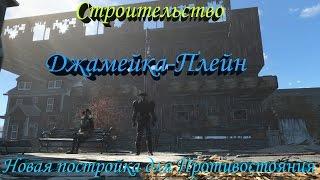 Fallout 4 Строительство Джамейка-Плейн