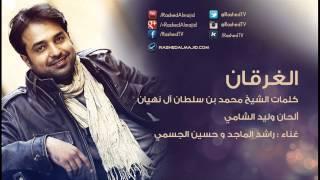 Download راشد الماجد و حسين الجسمي - الغرقان (النسخة الأصلية) | 2009 Mp3 and Videos