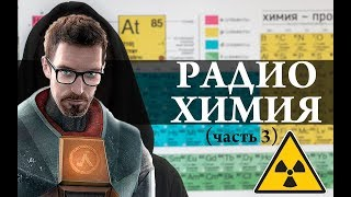Радиохимия (часть 3) Half Life / закон радиоактивного распада / Химия –Просто