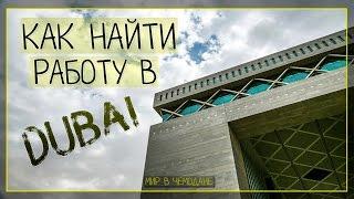 видео работа в китае для украинцев вакансии