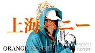 上海ハニー - ORANGE RANGE (cover)