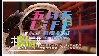 2018跨年! SHARP x 五月天 LIFE [ 人生無限公司 ] 巡迴演唱會 ■12/23起@桃園國際棒球場