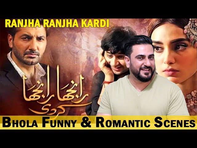 Reaction on Ranjha Ranjha Kardi  Bhola Funny & Romantic Scenes | Pakistani Drama