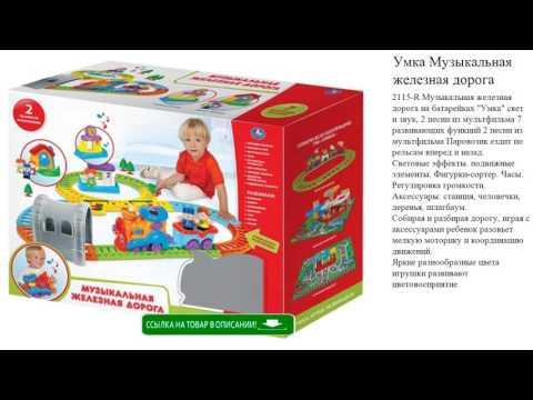 Умка Музыкальная железная дорога детские игрушки видео обзор