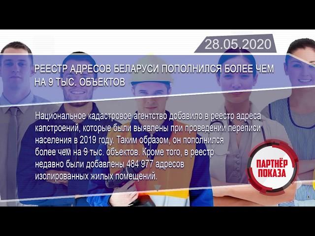 Новостная лента Телеканала Интекс 28.05.20.