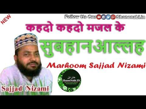 Kehdo Kehdo Machal Ke Subhanallah Full Naat By Sajjad Nizami Naats | ShaneNabi.In