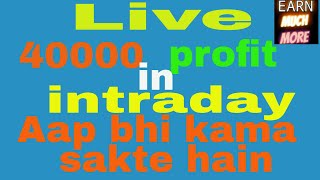 40000 rs profit in intraday - live market profit