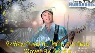 หิ่งห้อยกับตะวัน-ไชโย ธนาวัฒน์ Cover By กีต้าร์ ดนตรี