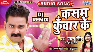 कसम कुँवार के #Pawan Singh का सबसे हिट धमाकेदार DJ Remix Song I Priyanka Singh I Bhojpuri Song 2020