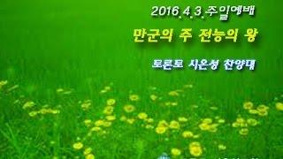 토론토 시온성 찬양대 - 만군의 주 전능의 왕 (2016.4.3.주일예배)
